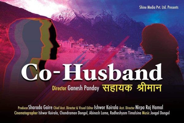 "Nepali film ""Sahayak Shreeman"" nominated for International film festivals"